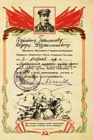 Благодарность командования капитану А.А.Гильманову. 2 февраля 1943 года
