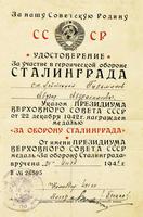 Удостоверение А.А.Гильманова к медали «За оборону Сталинграда». 24 июля 1943 года