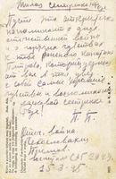 Открытки с фронта от бывших раненых бойцов. Польша, Чехословакия. 1945