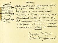 Справка Шеланговского сельпо Теньковского района ТАССР. 28 августа 1943 г.