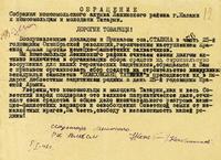Обращение собрания комсомольского актива Ленинского района г.Казани к комсомольцам и молодежи Татарии. 8 января 1943 года