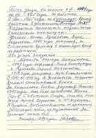 Автобиография М.В.Красавина. Сентябрь 1979