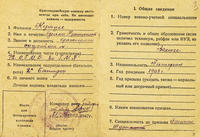 Красноармейская книжка поэта-фронтовика Аделя Кутуя, участника Сталинградской битвы. 21 июня 1942 года