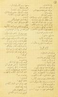 Стихи из ежедневника Ахмета Исхака. На татарском языке. 1942