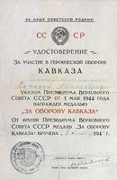 Удостоверение к медали «За оборону Кавказа» сержанта Г.А.Паушкина. 1 октября 1944 года