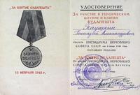 Удостоверение к медали «За взятие Будапешта» Г.А.Паушкина. 9 июня 1945 года