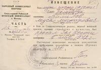 Извещение о пропаже без вести старшего политрука Мусы Мустафовича Залилова (М. Джалиля). 28 июня 1946 года