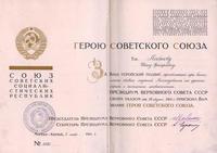 Грамота Героя Советского Союза И.Г.Кобякова. 3 ноября 1944 года