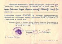 Благодарность с занесением в личное дело участнику парада Победы Герою Советского Союза И.Г.Кобякову. 1 августа 1945 года