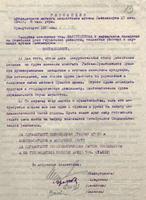 Резолюция митинга коллектива артели  Казшвейпрома о варварском нападении на Советский Союз германских фашистов.  23 июня 1941 го