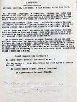 Резолюция митинга рабочих, служащих и инженерно-технических работников завода №237 НКВД СССР. 23 июня 1941 года