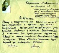 Заявление в Бауманский райвоенкома Ф.З. Иссиной о зачислении ее добровольцем в Красную армию. 26 июня 1941 года