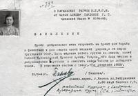Заявление в Бауманский райком ВЛКСМ Г.П. Пауловой о зачислении ее добровольцем в Красную армию. 26 июня 1941 года