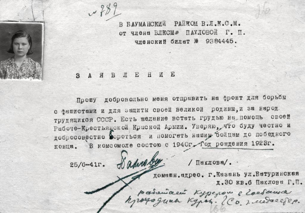 Заявление в Бауманский райком ВЛКСМ Г.П. Пауловой о зачислении ее добровольцем в Красную армию. 26 июня 1941 года  ф.181 оп.1 д.335 л.26 ©Tatfrontu.ru Photo Archive