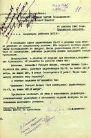 Телефонограмма секретаря Татарского обкома ВКП(б) по пропаганде С.Мухаметова всем секретарям райкомов ВКП(б). 12 августа 1941 го