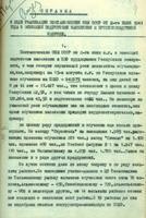 Справка о ходе реализации постановления СНК СССР от 2-го июля 1941года
