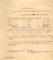 Справка инструктора промышленного отдела Обкома ВКП(б) Е. Сафоновой. 11 марта 1942 года