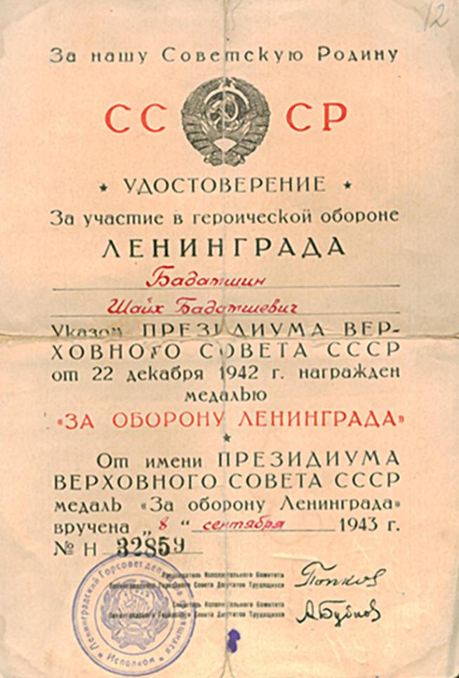 Фото №92055. Удостоверение к медали «За оборону Ленинграда» Ш.Б.Бадамшина. 8 сентября 1943 года