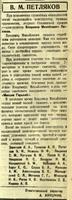 Некролог о гибели конструктора В.М. Петлякова. Газета «Красная Татария». 1942