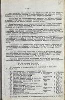 Отчет о работе Кожобувного комбината «Спартак» за июль 1941года