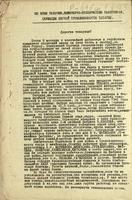 Обращение стахановцев швейных предприятий ко всем рабочим, инженерно-техническим работникам, служащим легкой промышленности. 194
