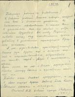 Письмо-обращение к рабочим завода бывшего слесаря завода-фронтовика  Н.И.Семенова.  1 августа 1942 года