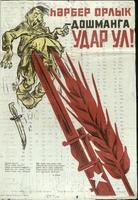 Плакат «Каждый колос – удар по врагу». На татарском языке