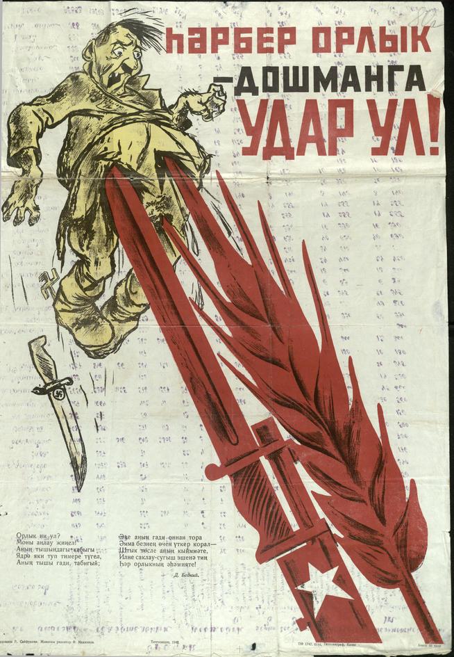 Фото №93219. Плакат «Каждый колос – удар по врагу». На татарском языке