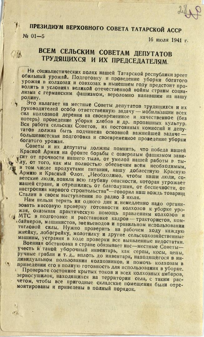 Фото №93249. Открытое письмо Председателя Верховного Совета ТАССР  Г.Динмухаметова ко всем сельским советам депутатов трудящихся ТАССР