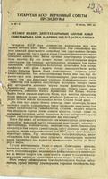 Открытое письмо Председателя Верховного Совета ТАССР  Г.Динмухаметова ко всем сельским советам депутатов трудящихся ТАССР