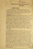 Докладная записка Председателя Верховного Совета ТАССР  Г.Динмухаметова с данными о помощи фронту  трудящихся Татарии. 1943