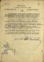 Приказ директора завода №340 Е.В.Товстых. 4 января 1942 года