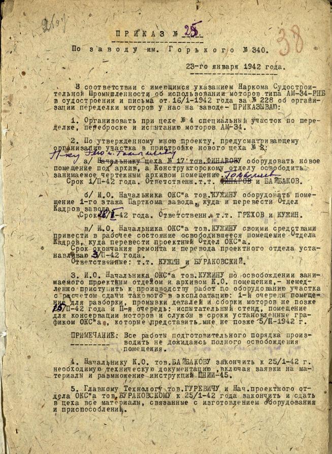 Фото №93329. Приказ по заводу №340 Е.В.Товстых. 23 января 1942 года