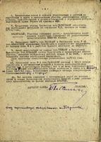Приказ по заводу №340 Е.В.Товстых. 23 января 1942 года