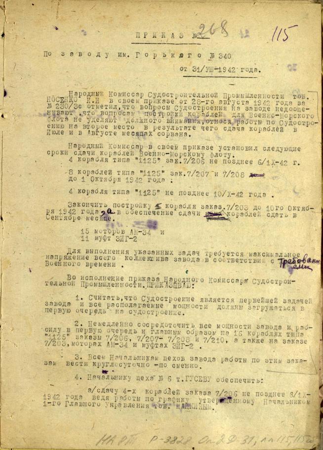 Фото №93339. Приказ по заводу №340 Е.В.Товстых о сроках сдачи кораблей ВМФ. 31 августа 1942 г.