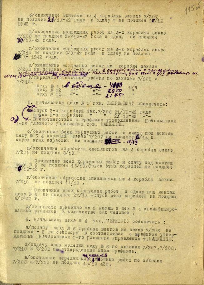 Фото №93344. Приказ по заводу №340 Е.В.Товстых о сроках сдачи кораблей ВМФ. 31 августа 1942 г.