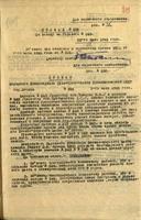 Приказ Наркомата судостроительной промышленности СССР с объявлением благодарности бригадам завода № 340
