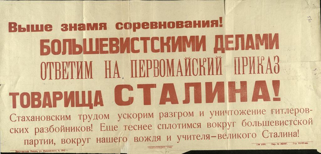 Фото №93379. Плакат «Выше знамя соревнования!». 1942