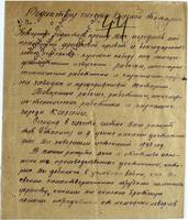 Письмо подполковника Хабибуллина редактору газеты «Красная Татария». 23 января 1944 года
