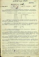 Приказ по заводу №16 об изготовлении и выпуске серии спецдвигателей «РД-1». 21 марта 1945 года