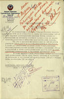 Письмо Наркомата судостроительной промышленности СССР в Татарский обком ВКП(б).