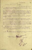Приказ №10 по заводу «СЕРП и МОЛОТ» НКТМ СССР Неометова. 24 июня 1941 года