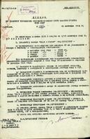 Приказ Главного управления подъемно-транспортного машиностроения Наркомата тяжелого машиностроения СССР. 13 сентября 1941 года