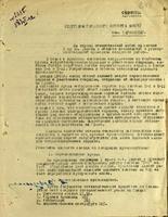 Докладная записка директора завода №40  секретарю Казанского городского комитета ВКП(б). 18 июня 1942 года