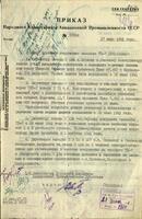 Приказ Наркомата авиационной промышленности СССР директору завода №124. 17 июля 1941 года