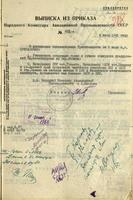 Выписка из приказа Наркомата авиационной промышленности СССР. 6 июля 1941 года