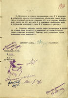 Приказ директора завода №124 В.А.Окулова.  20 августа 1941 г.