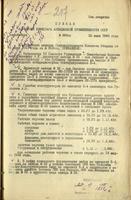 Приказ Наркомата авиационной промышленности СССР директору завода №22 В.А.Окулову. 22 июня 1945 г.