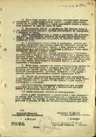 Выписка из приказа Наркомата авиационной промышленности СССР. 20 ноября 1941 года
