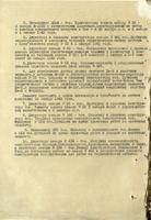 Выписка из приказа Наркомата авиационной промышленности СССР директору завода №22 В.А.Окулову